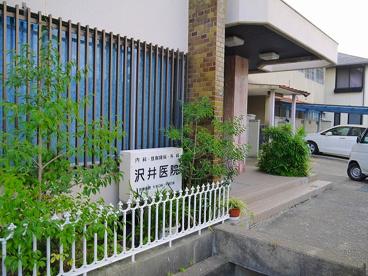 沢井医院の画像5