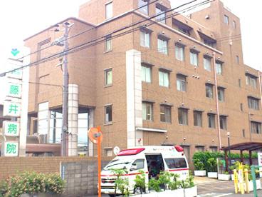 藤井病院の画像1