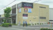 KOHYO小野原店