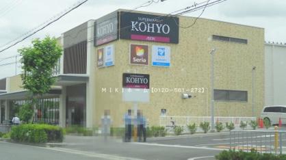 KOHYO小野原店の画像1