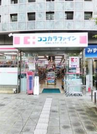 ココカラファイン 永福町駅前店の画像1