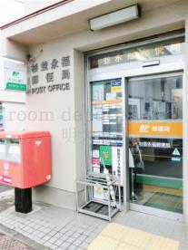 杉並永福郵便局の画像1