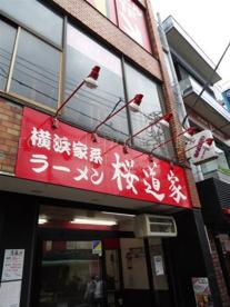 横浜家系ラーメン 桜道家の画像1