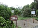 本大久保1号児童公園