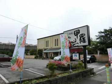 かに料理甲羅本店の画像1