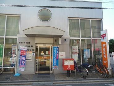 岸和田大宮郵便局の画像1
