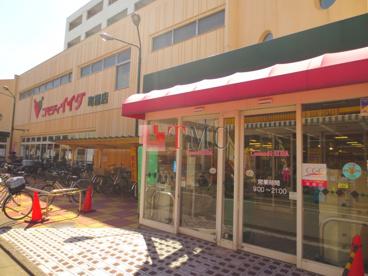 コモディイイダ 町屋店の画像5