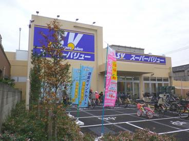 スーパーバリュー 西尾久店の画像1