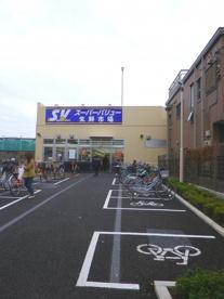 スーパーバリュー 西尾久店の画像3