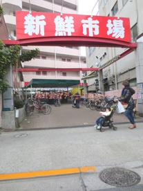 新鮮市場 新宿丸正町屋駅前店の画像2