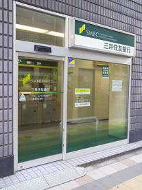 三井住友銀行日暮里北出張所の画像1