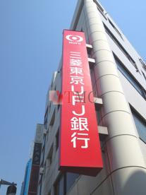 三菱東京UFJ銀行 町屋ATMコーナーの画像5