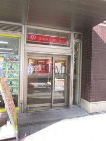三菱東京UFJ銀行 日暮里尾久橋通りATMコーナーの画像4