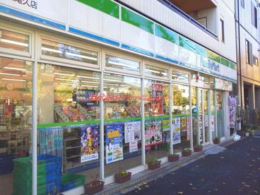 ファミリーマート 荒川東尾久店の画像1