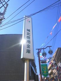 城北信用金庫 東尾久支店の画像3