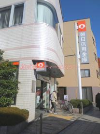 朝日信用金庫荒川南支店の画像4