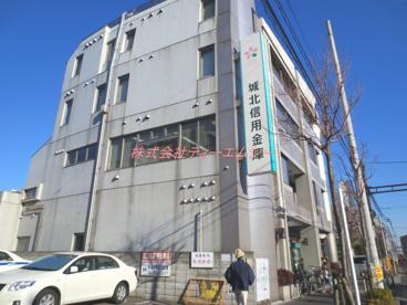 城北信用金庫 尾久中央支店の画像1