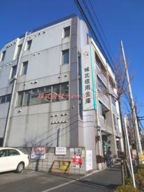 城北信用金庫 尾久中央支店の画像4