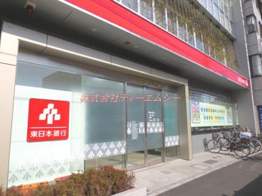東日本銀行 尾久支店の画像1