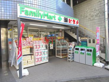ファミリーマート+薬ヒグチ日暮里店の画像1