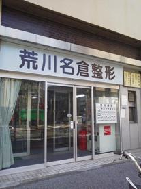 荒川名倉病院の画像1
