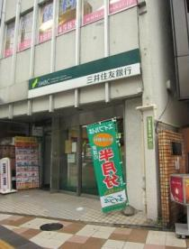 三井住友銀行西日暮里出張所の画像1