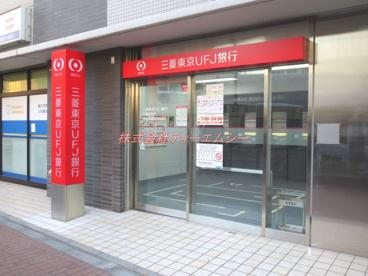 三菱東京UFJ銀行 新三河島駅前ATMコーナーの画像1
