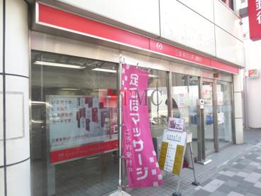 三菱東京UFJ銀行 町屋ATMコーナーの画像3