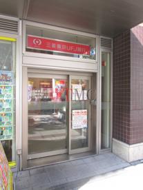 三菱東京UFJ銀行 日暮里尾久橋通りATMコーナーの画像3