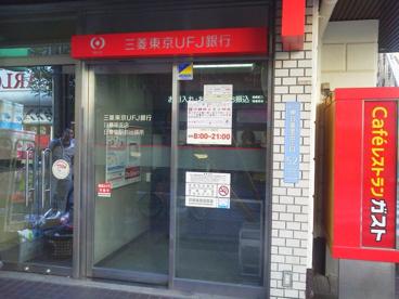 三菱東京UFJ銀行 日暮里駅前ATMコーナーの画像1