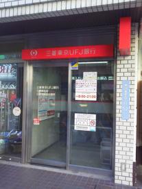 三菱東京UFJ銀行 日暮里駅前ATMコーナーの画像2