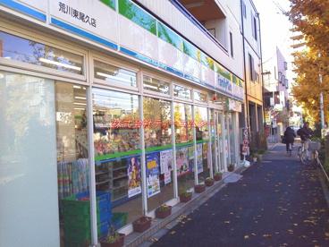 ファミリーマート 荒川東尾久店の画像2