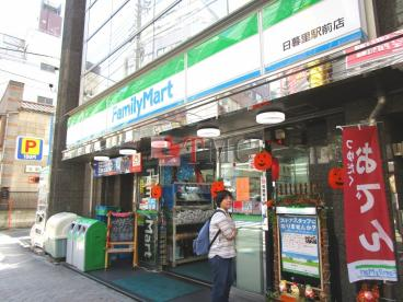 ファミリーマート 日暮里駅前店の画像2