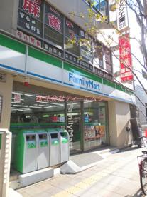 ファミリーマート 西日暮里二丁目店の画像2