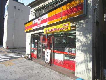 ヤマザキYショップ西日暮里上村店の画像2