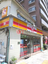 ヤマザキYショップ西日暮里上村店の画像4