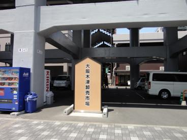 木津卸売市場の画像1