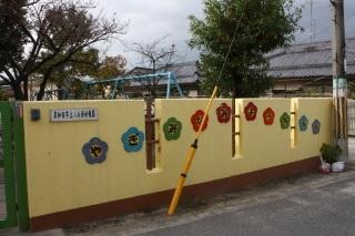 岸和田市立幼稚園八木幼稚園の画像1