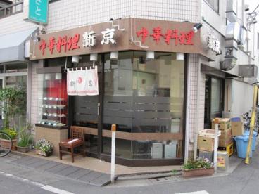 新京の画像1