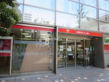 三菱東京UFJ銀行 中目黒支店の画像1
