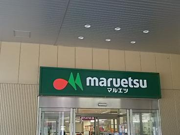 マルエツ ナリア武蔵浦和店の画像1