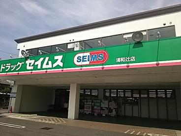 ドラッグセイムス浦和辻店の画像1