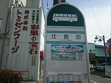 辻島田(バス)の画像1