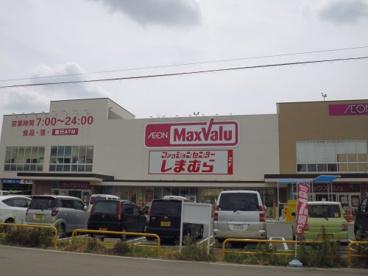 マックスバリュ 塩草店の画像2