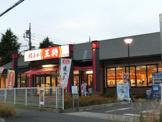 餃子の王将花見川店