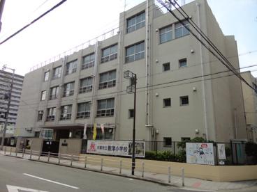大阪市立敷津小学校の画像1