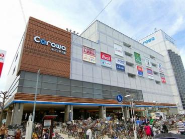 Corowa(コロワ)甲子園店の画像1