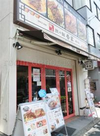 香家 新代田店の画像1