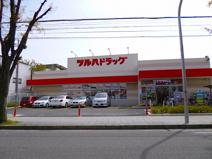 ツルハドラック甲子園店