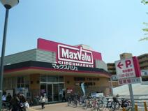 マックスバリュ西宮上田店